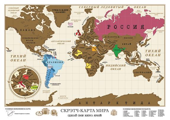Скретч-карта мира (карта для путешественников со стирающимся слоем)